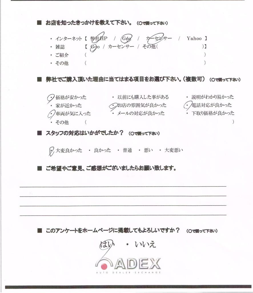 柳沢様08サバーバン黒CCI20150812