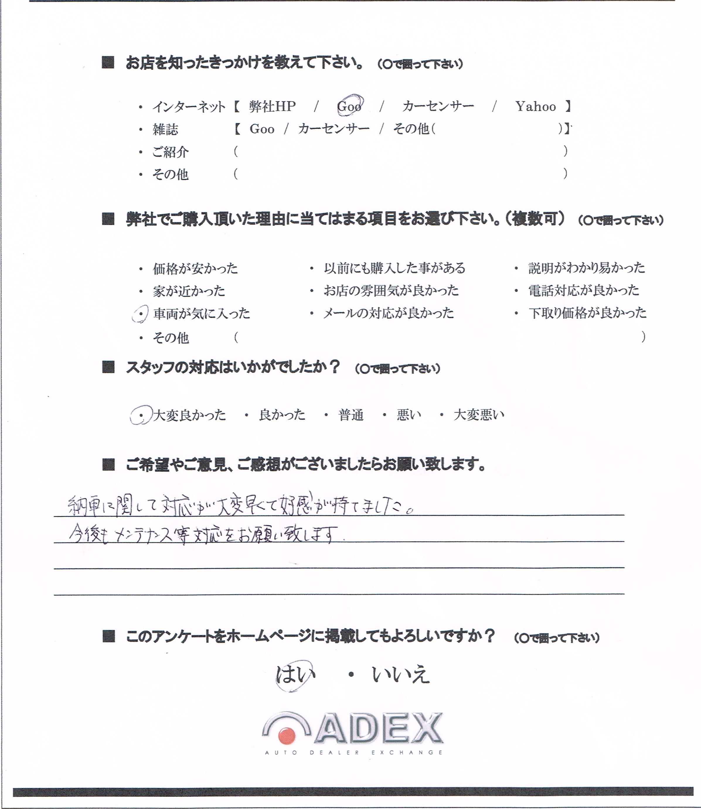 遠藤様タホCCI20151101